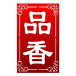 Customer_pin xiang